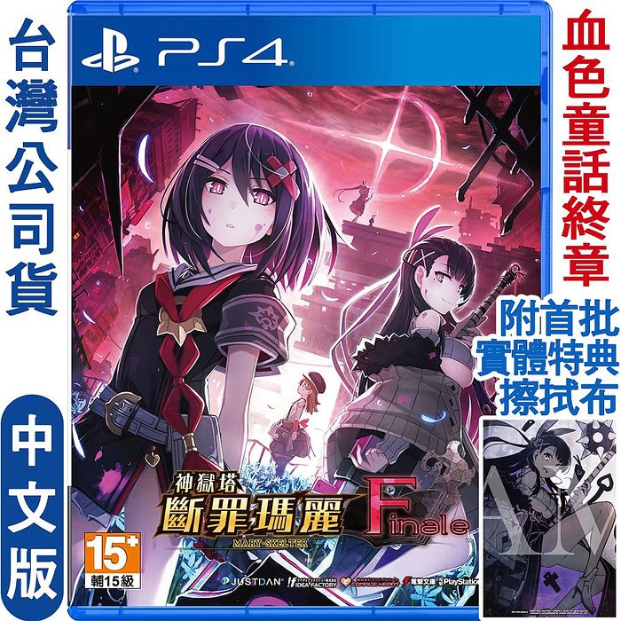 PS4 神獄塔 斷罪瑪麗 Finale-中文版