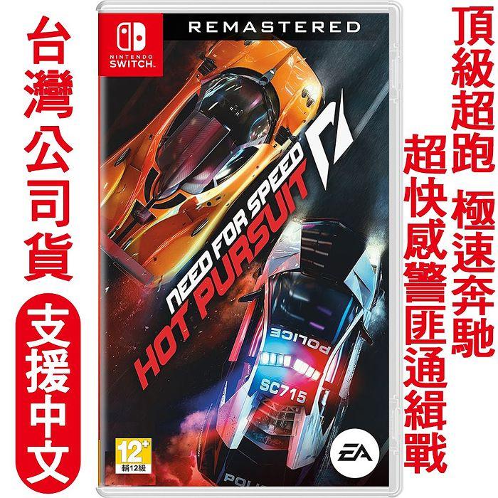 任天堂NS Switch 極速快感:超熱力追緝 重製版(Need for Speed Hot Pursuit)-國際中文版