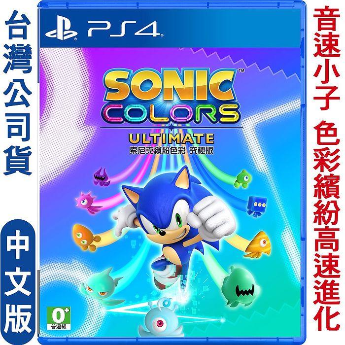 『預購9/9上市』PS4 音速小子 索尼克 繽紛色彩 究極版-中文版