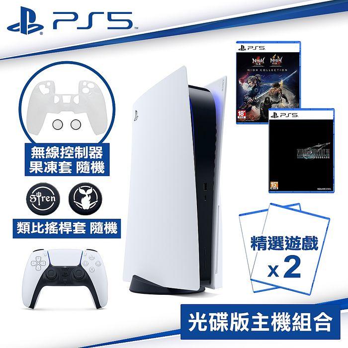 『預購6/30出貨』PlayStation5 光碟版主機-CFI-1018A01+ PS4最後生還2+PS4 尼爾:人工生命 +PS5 太空戰士7 重製版+PS5仁王1+2 +手把果凍套+Siren手把類比套