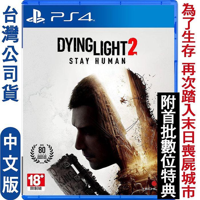 【預購22/2/4上市】PS4 垂死之光 2 堅守人性 /人類身份 (Dying Light 2 Stay Human)-亞洲中文版