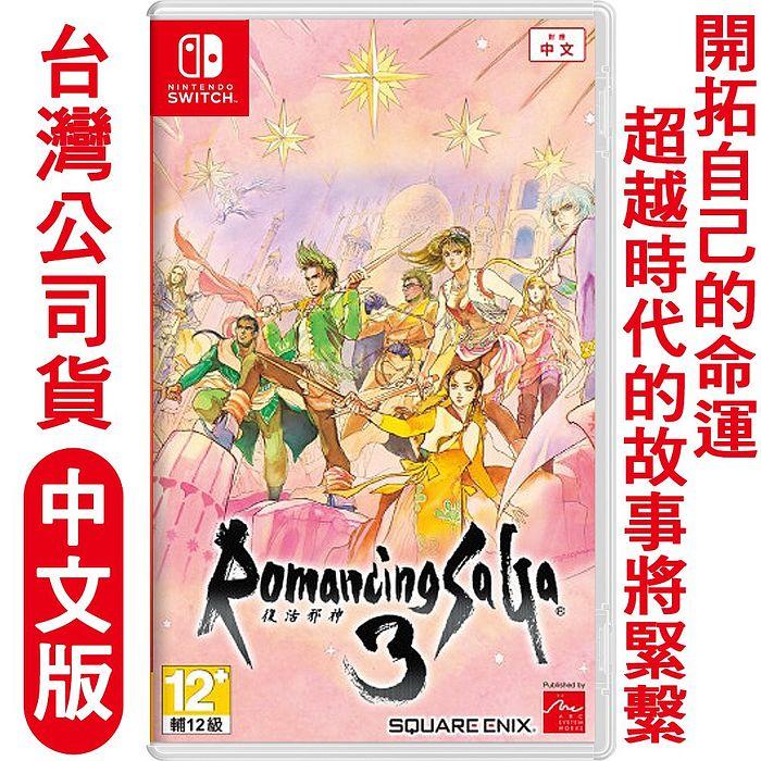 任天堂NS Switch 復活邪神 3 (Romancing SaGa 3)-亞洲中文版