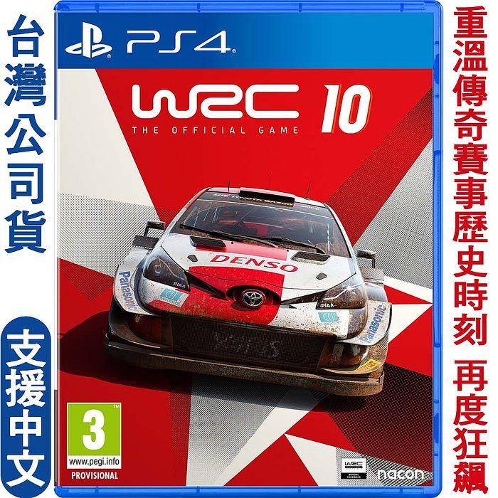 PS4 WRC 10 (世界越野冠軍賽/拉力錦標賽)-中英文版