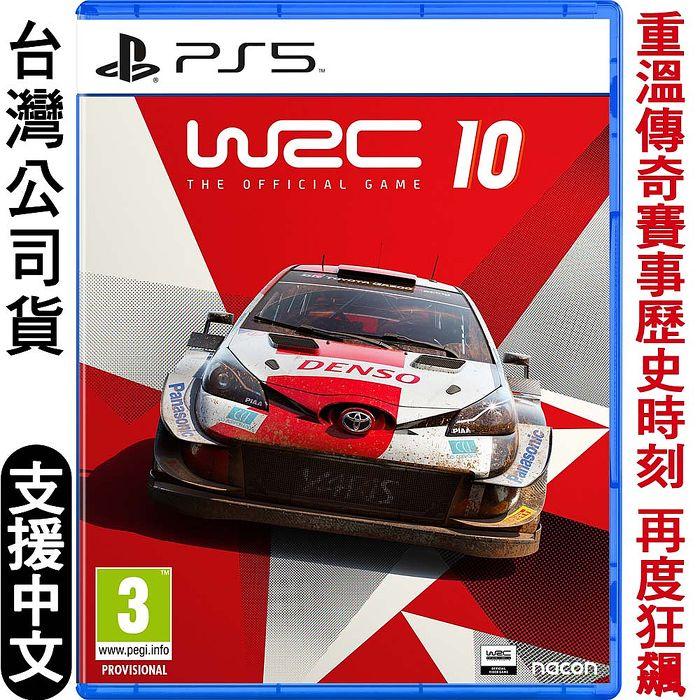 『預購9/16上市』PS5 WRC 10  (世界越野冠軍賽/拉力錦標賽)-中英文版
