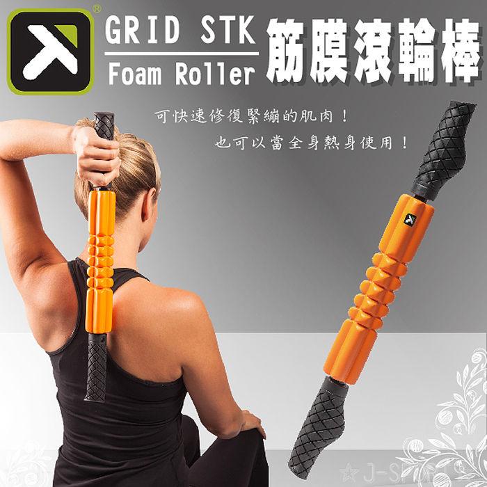 【J Sport】Trigger Point GRID STK(筋膜滾輪棒)