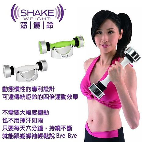 【J Sport】Shake Weight 搖擺鈴 (女生版) 台灣製造