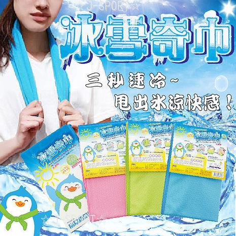 《5入超值組》【J Sport】冰雪奇巾~超涼感多用途冰涼巾/透氣材質