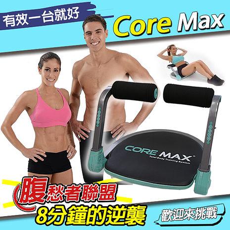 【J Sport】CORE MAX 多功能美體健身機