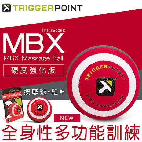 【J Sport】Trigger point MBX 硬度強化版按摩球-紅-戶外.婦幼.食品保健-myfone購物