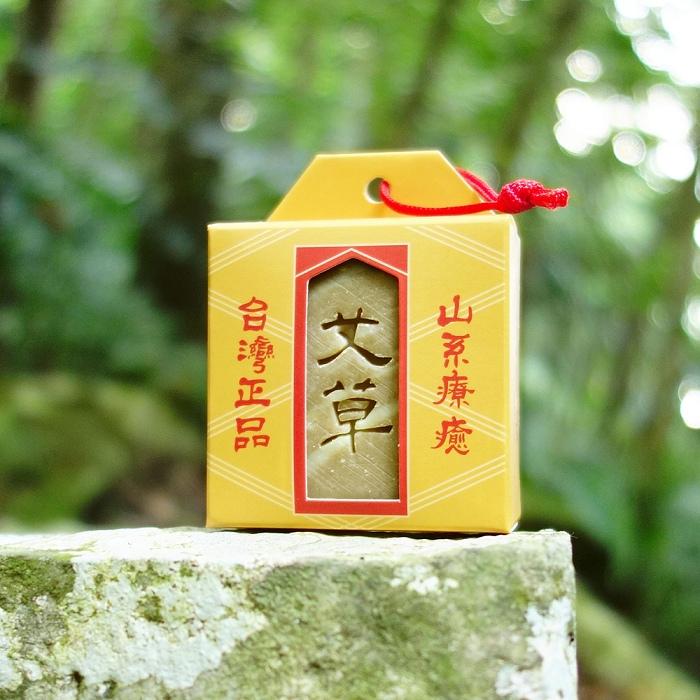 文山手作皂-小艾草護身皂(旅行用)