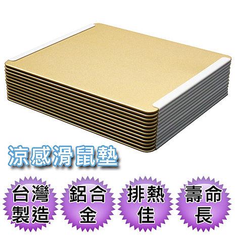 鋁合金體感滑鼠墊