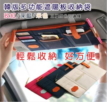 車用遮陽板收納袋  三色可選-相機.消費電子.汽機車-myfone購物