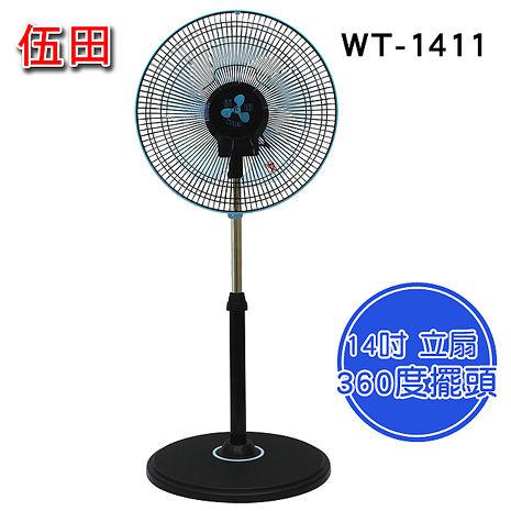 【伍田】台灣製造 14吋 360度擺頭 超廣角旋轉立扇 WT-1411