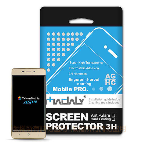 MADALY TWN Amazing X5s 亮面/霧面 防指紋螢幕保護貼