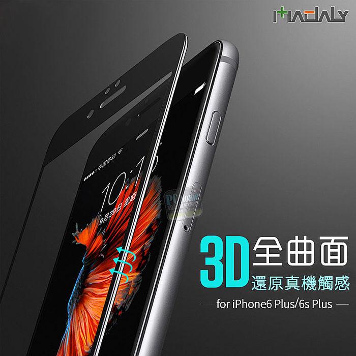 MADALY APPLE iPhone6/6S Plus 5.5吋 3D曲面滿版 9H 康寧鋼化玻璃螢幕保護貼
