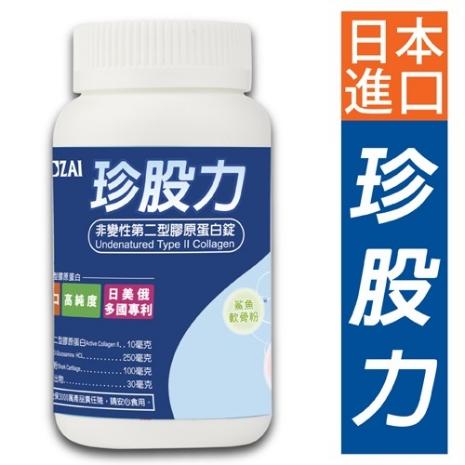 【日本進口】悠哉美健珍股力 (非變性第二型膠原蛋白,葡萄糖胺,鯊魚軟骨素)單瓶90錠組