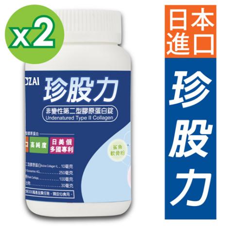 【日本進口】悠哉美健珍股力2瓶組 (非變性第二型膠原蛋白,葡萄糖胺,鯊魚軟骨素)(90錠/瓶)