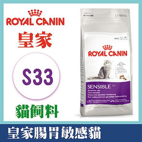 法國皇家 腸胃敏感成貓S33 貓飼料15公斤