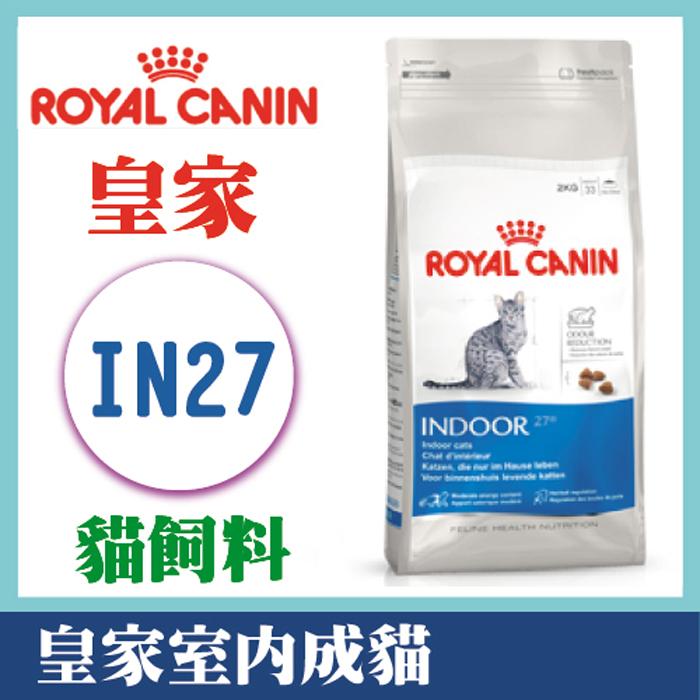 法國皇家Royal Canin貓飼料-室內成貓飼料 10kg IN27