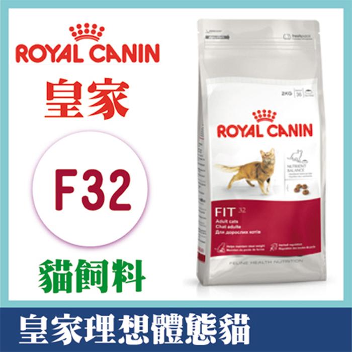 法國皇家Royal Canin貓飼料-理想體態貓專用飼料10kg F32