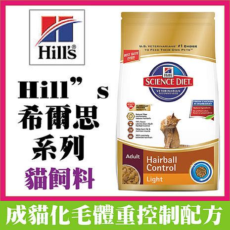 希爾思Hills貓飼料-成貓化毛體重控制配方15.5磅