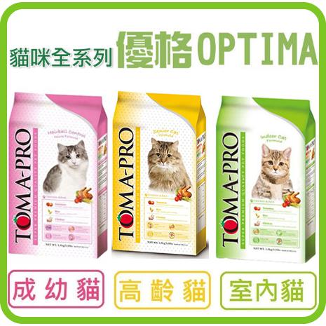 TOMA-PRO優格(成幼貓/高齡貓/室內貓)高纖,低脂化毛配方3KG/貓飼料