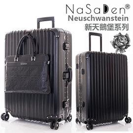 【德國品牌NaSaDen】【新天鵝堡系列】【鋁框洗鍊黑】29/26吋鋁框款行李箱,特3,800(原價18,000)