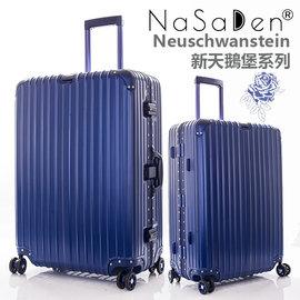 【德國品牌NaSaDen】【新天鵝堡系列】【鋁框海軍藍】29/26吋鋁框款行李箱,特3,800(原價18,000)