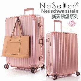 【德國品牌NaSaDen】【新天鵝堡系列】【鋁框玫瑰金】29/26吋鋁框款行李箱,特3,800(原價18,000)