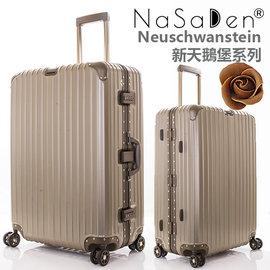 【德國品牌NaSaDen】【新天鵝堡系列】【鋁框經典鈦】29/26吋鋁框款行李箱,特3,800(原價18,000)