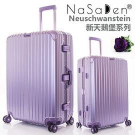【德國品牌NaSaDen】【新天鵝堡系列】【鋁框桔梗紫】29/26吋鋁框款行李箱,特3,800(原價18,000)
