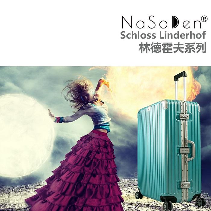 【林德霍夫系列】【31吋】【不萊梅綠髮絲紋】 超輕防刮抗汙/鋁框箱體 德國品牌NaSaDen納莎登鋁框行李箱
