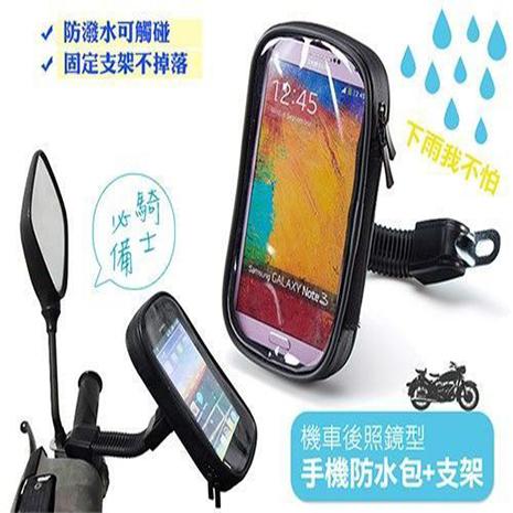 【APP限定】摩托車後視鏡 觸控手機支架防水包