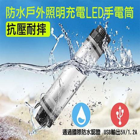 【APP限定】全防水抗壓led充電行動燈管露營燈手電筒