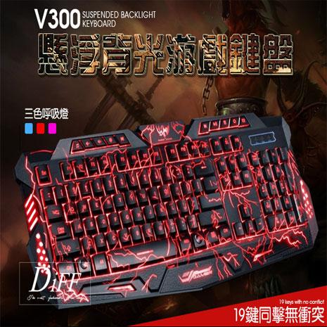 【APP限定】爆裂背光電競鍵盤