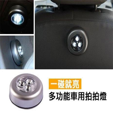 【APP限定】多功能車用拍拍燈
