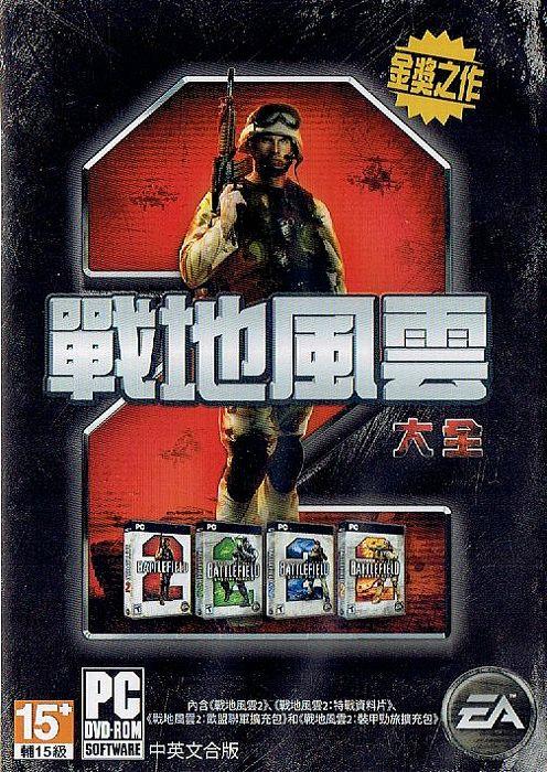 PC版 戰地風雲2大全(中英文版)