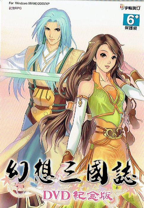 pc版 PC版  幻想三國誌DVD紀念版