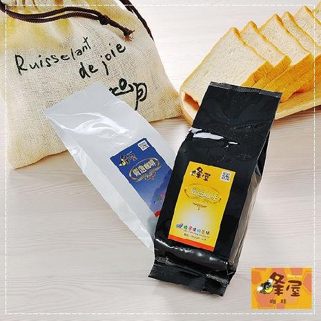《蜂屋》古巴藍山咖啡豆(半磅裝)