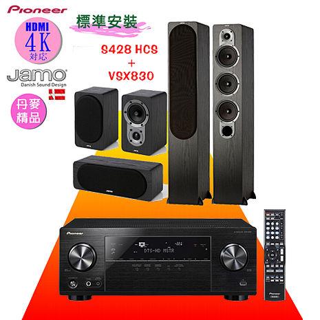 【Jamo5.1家庭劇院】- Jamo S428 + Pioneer VSX830