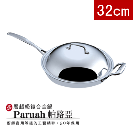 【Paruah帕路亞】大平底鍋32m 無水無油健康鍋