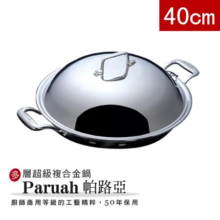 【Paruah帕路亞】雙耳大炒鍋40cm 無水無油健康鍋具