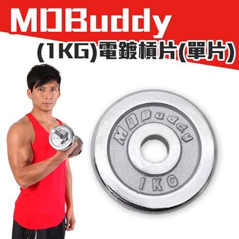 【MDBuddy】單片電鍍槓片 1KG-啞鈴 健身 重量訓練 銀