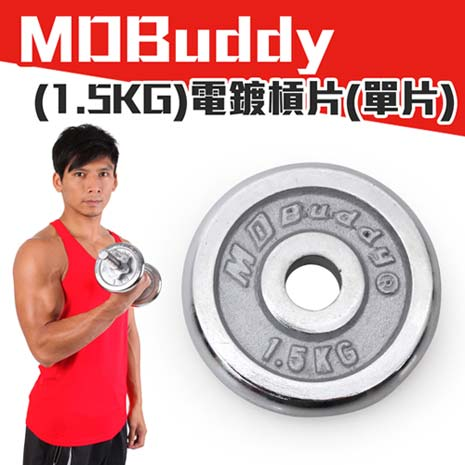 【MDBuddy】單片電鍍槓片 1.5KG-啞鈴 健身 重量訓練 銀