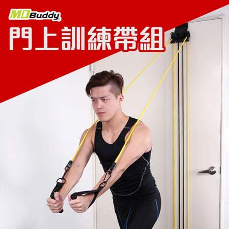 【MDBuddy】門上訓練帶組-彈力繩 健身 重量訓練 隨機F