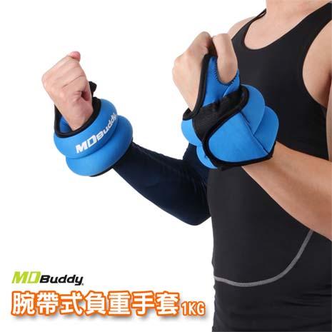 【MDBuddy】MDBUDDY腕帶式負重手套1KG-一雙 重量訓練 負重 隨機