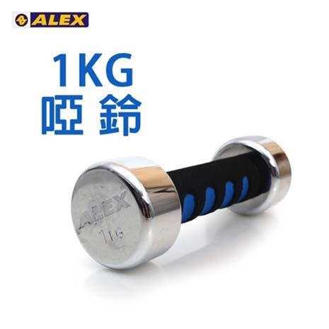 【ALEX】新型電鍍啞鈴1KG-健身 重訓 依賣場