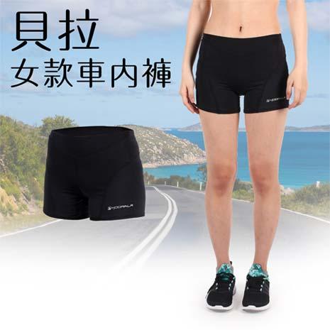 【HODARLA】貝拉女單車內褲-3D立體坐墊 自行車 車褲 台灣製 黑