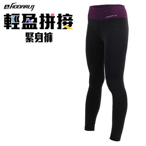 【HODARLA】女輕盈拼接緊身長褲-台灣製 慢跑 路跑 束褲 內搭褲 深紫黑XL