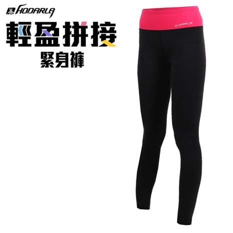 【HODARLA】女輕盈拼接緊身長褲-台灣製 慢跑 路跑 束褲 內搭褲 黑桃XL